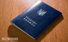 Кабмин планирует отмену трудовых книжек и целого ряда бумажных документов