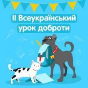 В Україні пройде наймасовіший урок доброти, присвяченій Всесвітньому дню захисту тварин