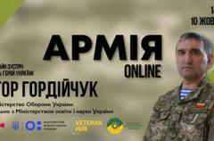В Украине стартует новый метод образования в формате онлайн: начнут с «урока мужества»