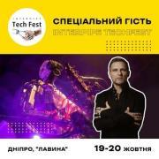 Олег Скрипка выступит в Днепре с рок-группой роботов