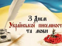 Cьогодні День української писемності й мови