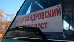 """Перед блокпостом """"ДНР"""" перевернулся автобус"""