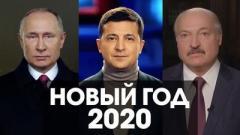 В Сети сравнили новогодние поздравления Зеленского, Путина и Лукашенко (ВИДЕО)