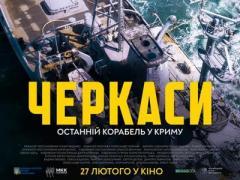 Вышел первый трейлер к украинскому фильму об оккупации Крыма (ВИДЕО)