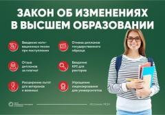Реформа высшего образования: что ждет студентов?