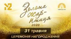 """Стали известны победители музыкальной премии """"Золотая Жар-Птица 2020"""""""