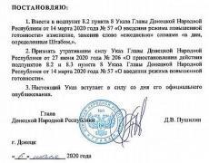Пушилин изменил режим работы КПП «Еленовка»