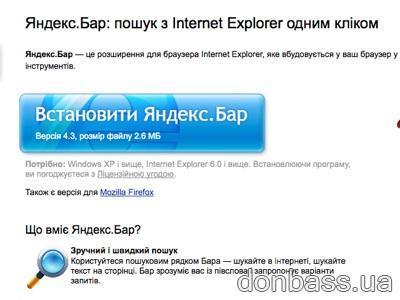<b>Яндекс.Бар для Internet</b> Explorer стал доступен ...