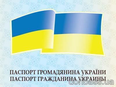 Донбасс получил бланки паспортных документов