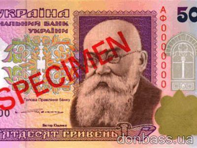 50 гривен старого образца - фото 6