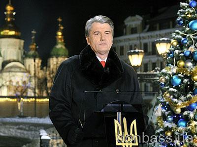 Виктор Ющенко превратил новогоднее выступление в доклад о «здобуттях».