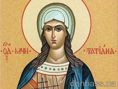 Татьянин день: история происхождения праздника