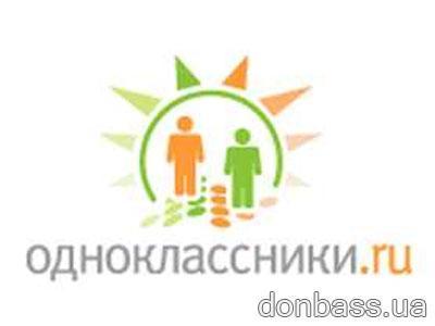 Одноклассники ру социальную сеть