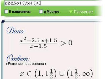 """Поисковик Nigma.ru научили """"понимать"""" функции и графики"""