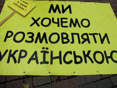 Киевлян просят разговаривать на украинском языке