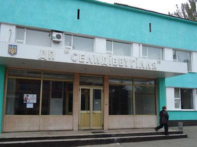 ГП «Селидовуголь» и терком профсоюза работников угольной промышленности «живут» под крышей одного здания, однако никак не могут найти общий язык.