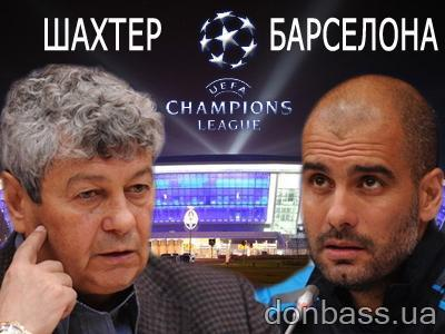 """В Донецке над """"Барселоной"""" сгустились тучи"""