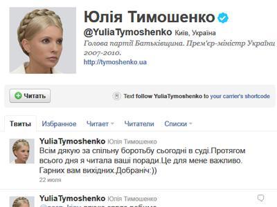 """""""Юлия Тимошенко"""" заняла четвертое место в Twitter"""