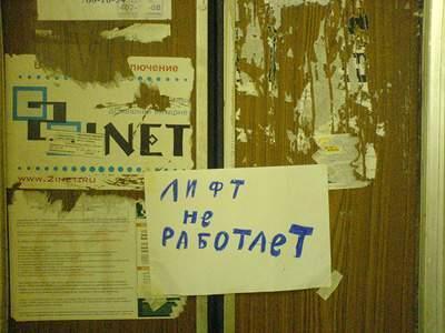 Киевляне будут кататься на новых лифтах