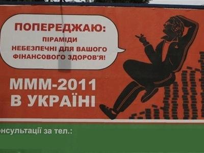 Дончане не верят в грандиозную аферу МММ-2011