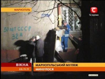 Украинизация. Телевизионщики переименовали Мариуполь
