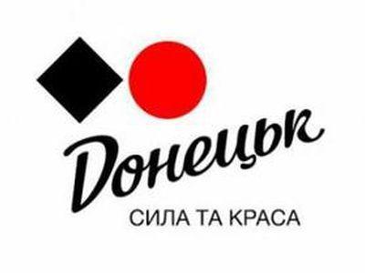Донецк пытается конкурировать с Канарами
