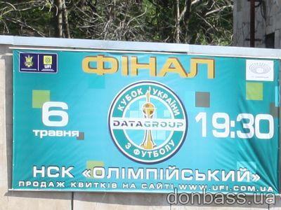 Две донецкие команды сразятся в Киеве за Кубок Украины