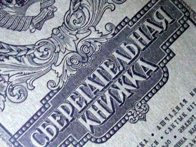 Рада изменила механизм компенсаций вкладов Сбербанка