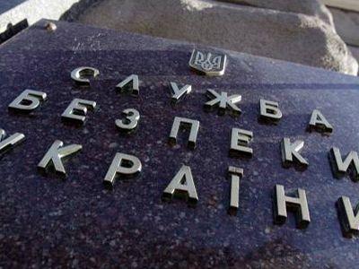 В Донецкой области новый начальник СБУ