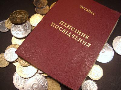 В Украине продолжится реформа пенсионной системы