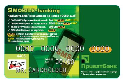 """В Донецкой области неизвестные воруют деньги с карточек """"ПриватБанка"""""""