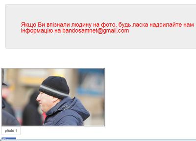 """В интернет """"слили"""" базу всех сотрудников """"Беркута"""""""