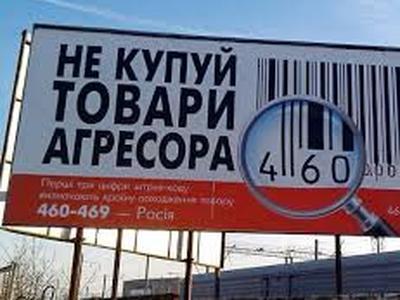 Штрих-код - бойкот: российские производители хотят выдать свою продукцию за украинскую (ВИДЕО)