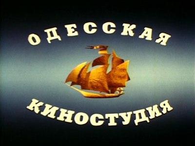 Российские кинокомпании расторгли договоры с Одесской киностудией