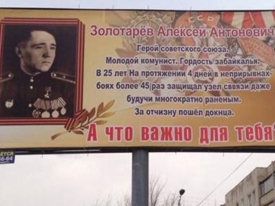 Дизайнер торопился: в России появился патриотический билборд с 12-ю ошибками