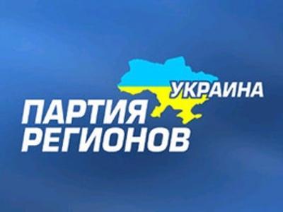 Партия регионов созывает Чрезвычайный съезд, чтобы проголосовать за федерализацию (ВИДЕО)