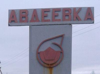 Боевики накрыли обстрелом Авдеевку. Есть жертвы