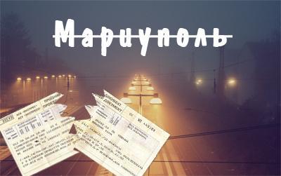 Мариуполь превратился в город уснувших вокзалов