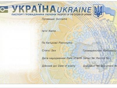 Кабмин показал  образец биометрического паспорта