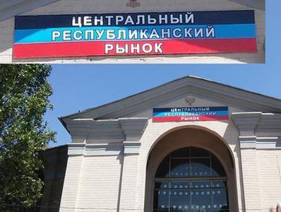 Сегодня, 8 апреля, парламент ДНР принял закон «О рынках и рыночной деятельности», согласно которому все рынки в ДНР переходят в госсобственность.