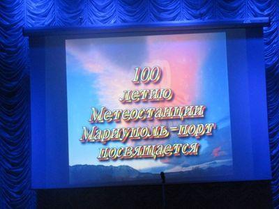 Мариупольские прогнозисты дожили до 100