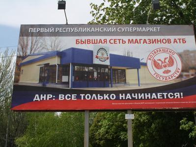 "В ""ДНР"" издали указ под названием ""расстрел за дезертирство"""