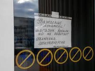 В Крыму полный коллапс - начали закрываться супермаркеты