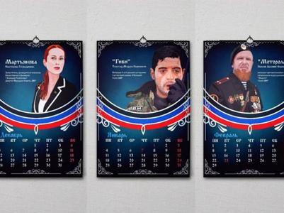 """В """"ДНР"""" выпустили """"патриотический"""" календарь - образец примитива и безвкусицы"""