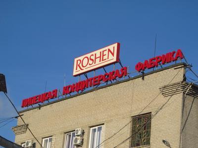 Липецкий завод  Roshen выпускает шоколадки с «добрым Путиным» (ФОТО)