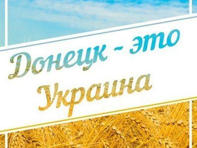 """Голос из Донецка: """"Всё это было в прошлой жизни"""""""