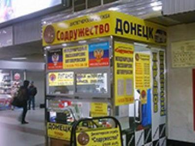 Российский журналист: Донецк словно простудился и захворал или впал в беспричинную спячку