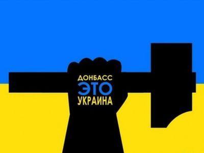 """Мнение: """"Не существует никакого мифического """"народа Донбасса""""!"""