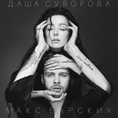 Певица с Донбасса и Макс Барских рассказали о любви