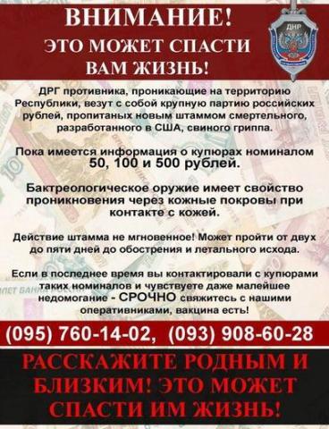 """В """"ДНР"""" пугают свиным гриппом и предлагают купить вакцину"""